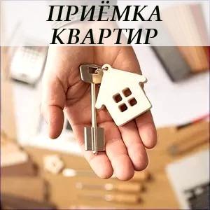 Приемка квартир